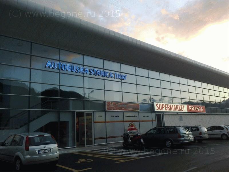 Новый автовокзал в Тивате