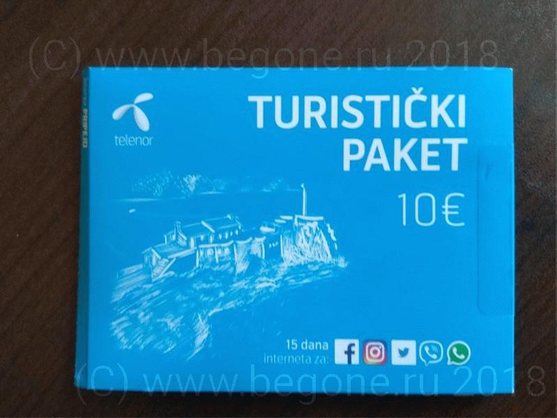 telenor 2018 туристический пакет в Черногории